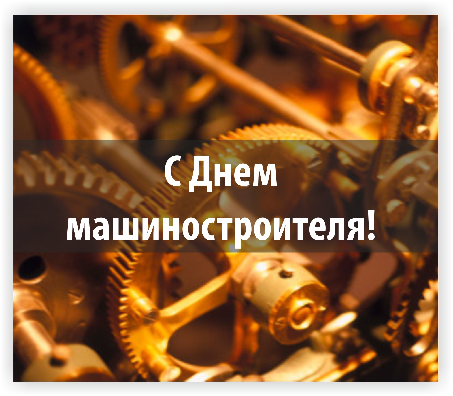 Открытки к дню машиностроителя без надписей