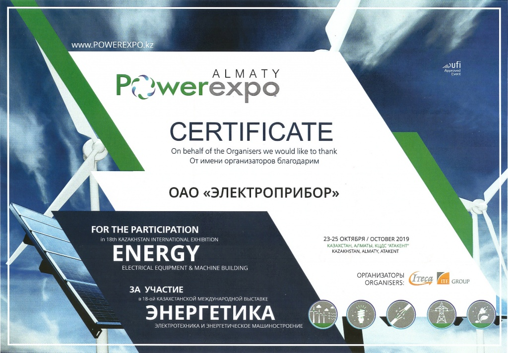 Диплом PowerExpoAlmaty 2019.jpg