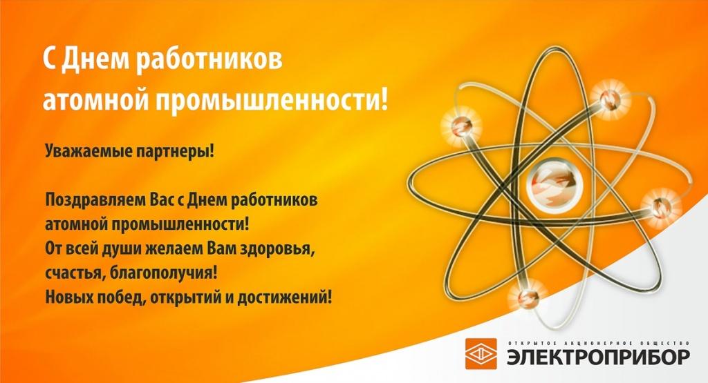 Открытки москва, открытка день работников атомной промышленности