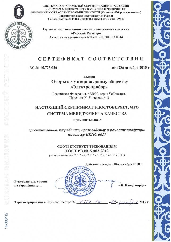 ГОСТ РВ 0015-002-2012 СКАЧАТЬ БЕСПЛАТНО