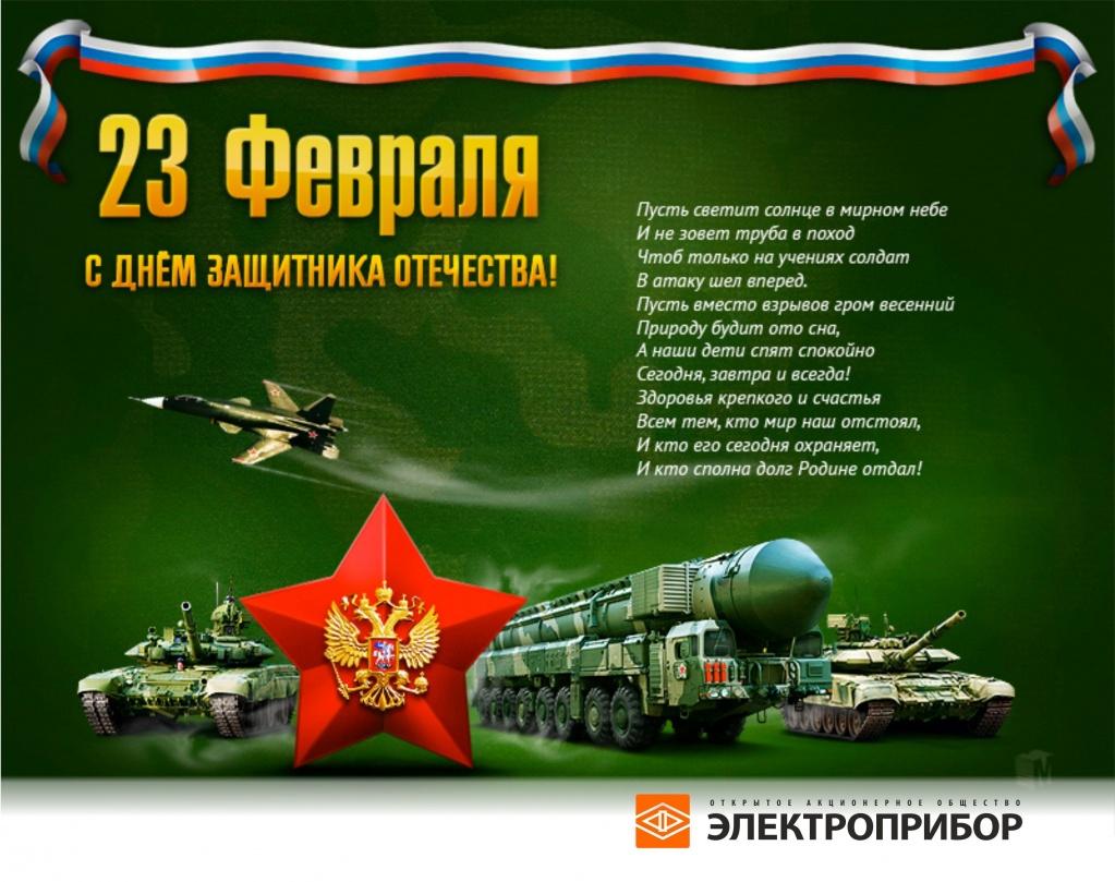 Поздравления ко дню защитника отечества