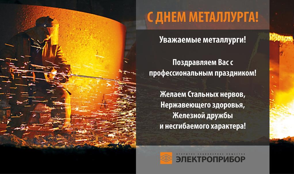поздравления с днем металлурга официальные сожалению, инструкции