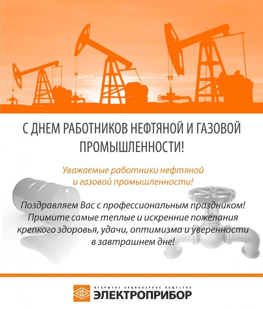 Поздравления ко дню нефтяника от роснефти
