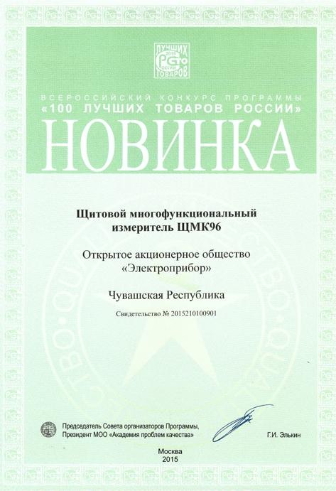Диплом Новинка года.jpg
