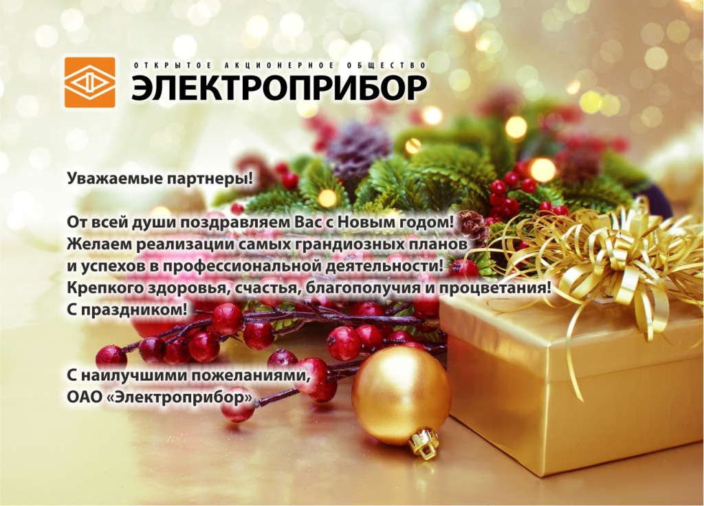 New year_2018_elpribor.jpg